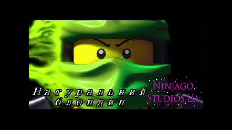 Ninjago - Натуральний блондин