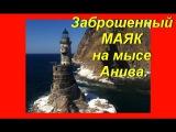 Заброшенный маяк на мысе Анива.  Сахалин.