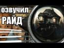 Ужасные Обзоры - Дом-Монстр (Мультфильм в Стиле Классических Хороров) 2006