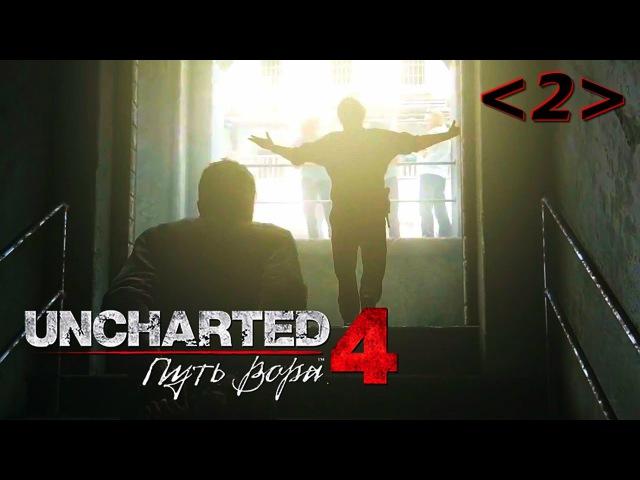 Uncharted 4 A Thief's End (Путь вора) Прохождение - Часть 2: Адово Место
