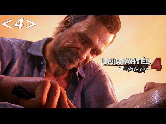 Uncharted 4 A Thief's End (Путь вора) Прохождение - Часть 4: Гектор Алькасара