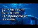 Егор Крид Мне нравится Если бы песня была о том что происходит в клипе