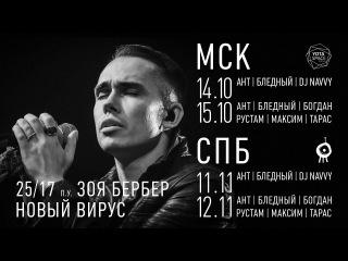 25/17 - Новый вирус (ft. Зоя Бербер) (Паблик