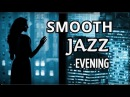 THE BEST SMOOTH JAZZ Soft Relaxing Instrumental Romantic Music HOUSE Instrumental Soft Music