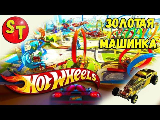 Золотая машинка хотвилс и трек полицейский участок! Gold Hot Wheels новые игры и прикол...