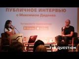 Публичное интервью TheQuestion с Максимом Диденко