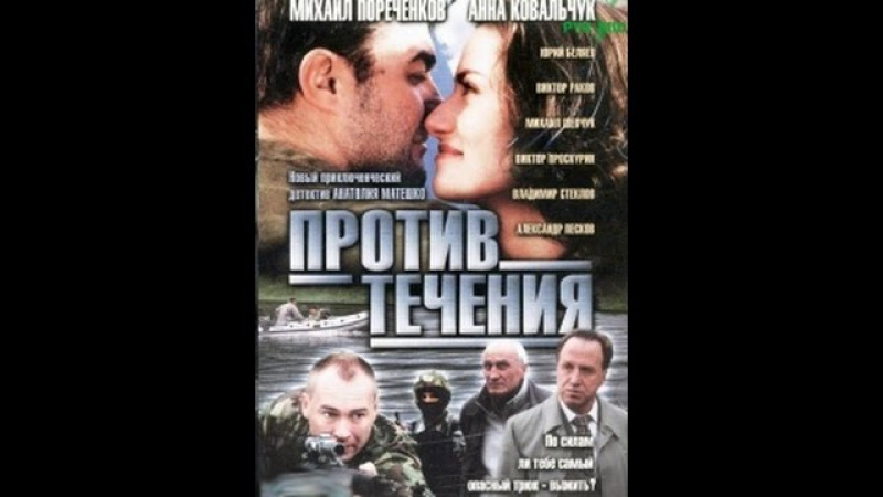 Лучшие видео youtube на сайте main-host.ru Сериал Против течения 1-2 серии Боевик, драма, криминал