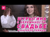 Диана Шурыгина — о свадьбе, беременности и карьере певицы | ЭКСКЛЮЗИВ