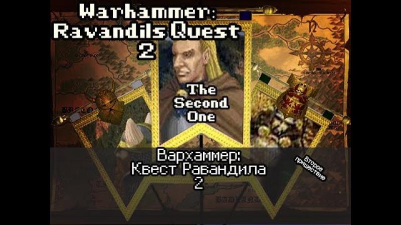 [VO] Квест Равандила 2: Второе пришествие.