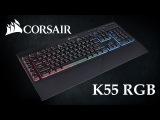 [Обзор железа] Игровая клавиатура Corsair K55 RGB