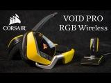 [Обзор железа] Игровая гарнитура Corsair VOID PRO RGB Wireless