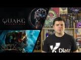[xDigest новостей] ЗБТ Quake Champions, новая часть Styx и DLC Dark Souls