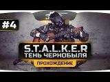 Проходим S.T.A.L.K.E.R. Тень Чернобыля OGSE #4. Темная Лощина.