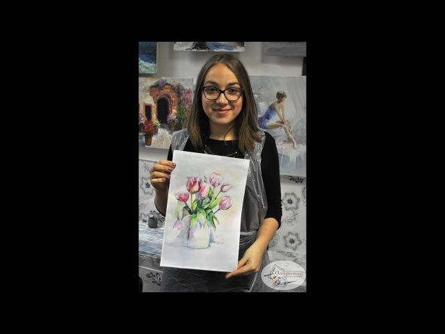 Отзыв акварельная живопись Тюльпаны а вазе