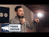 Роман Омелай - Миф о бедности учителей и Dota со школьниками | Стендап ФАННИ СТАФФ