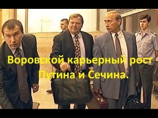 Взлет воровской карьеры Путина. Редкое, забытое видео. 18.01.2017г.