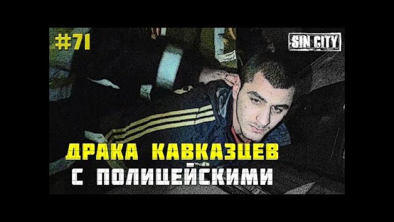 Город Грехов 71 - Арест кавказцев инспекторами ДПС