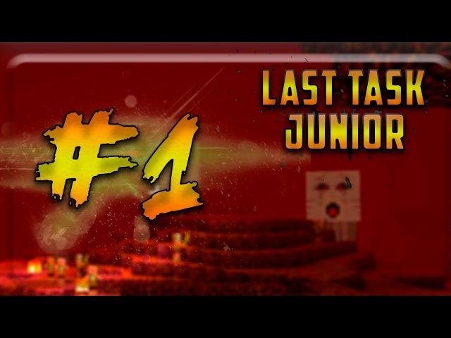LAST TASK JR - 01 - Давайте знакомиться!