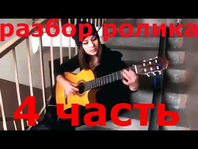 Красивая девушка играет на гитаре испанскую.Разбор ролика.4 часть