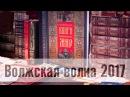 Влог! Книжная ярмарка Волжская Волна покупки, Александра Маринина и др.