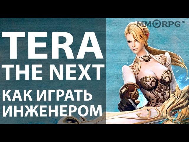 TERA: The Next. Как играть Инженером.