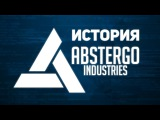 История корпорации Abstergo Industries