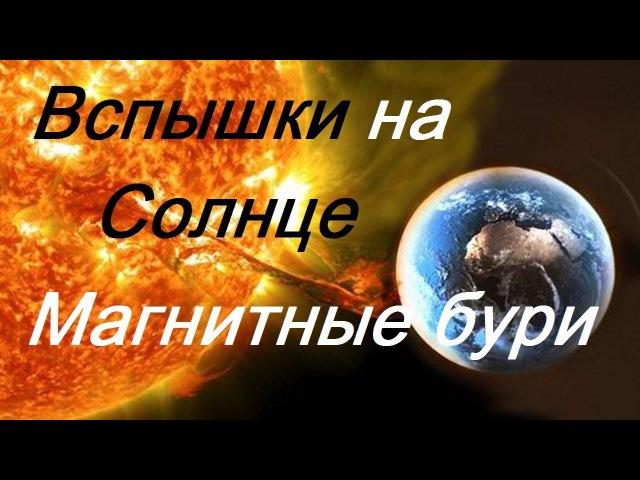 Вспышки на Солнце последствия / Магнитные бури