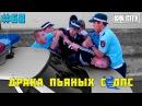Город Грехов 68 - Драка пьяного разбойника с ДПС. Часть 1
