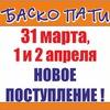 БАСКО ПАТИ официальная группа