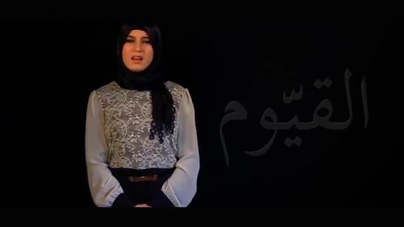 Ilma (علم) Plojovic - Esma ul Husna (99 Names of Allah) أسماء الله - عیلم پلۆجۆڤیك - YouTube.mp4