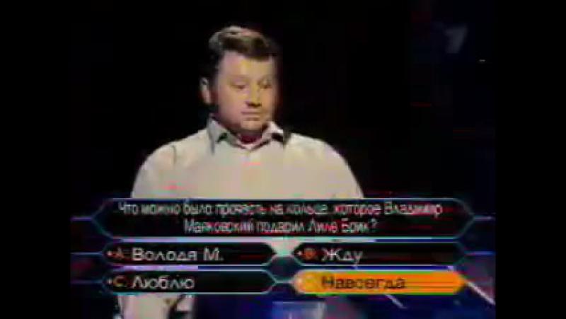 Кто хочет стать миллионером (Первый канал, 25.09.2004) Отрывок