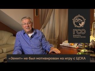 Зенит не был мотивирован на игру с ЦСКА