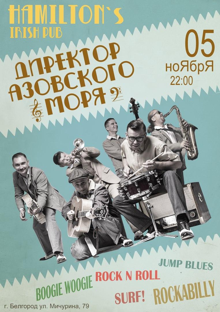 05.11 Директор Азовского Моря в Гамильтон пабе!