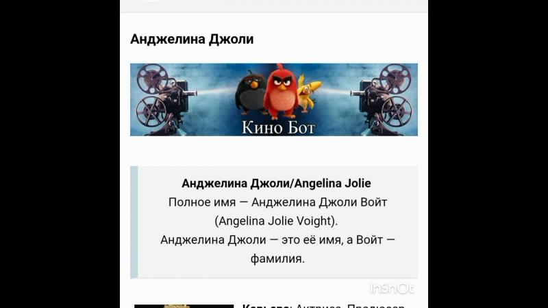Кино Бот Джоли