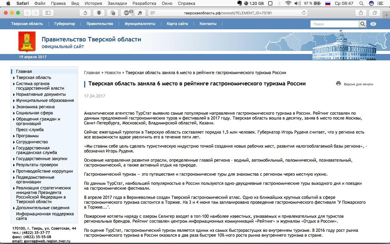 Скриншот с сайта правительства Тверской области