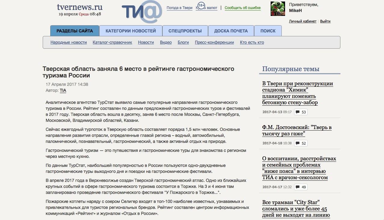 Скриншот с сайта ТИА