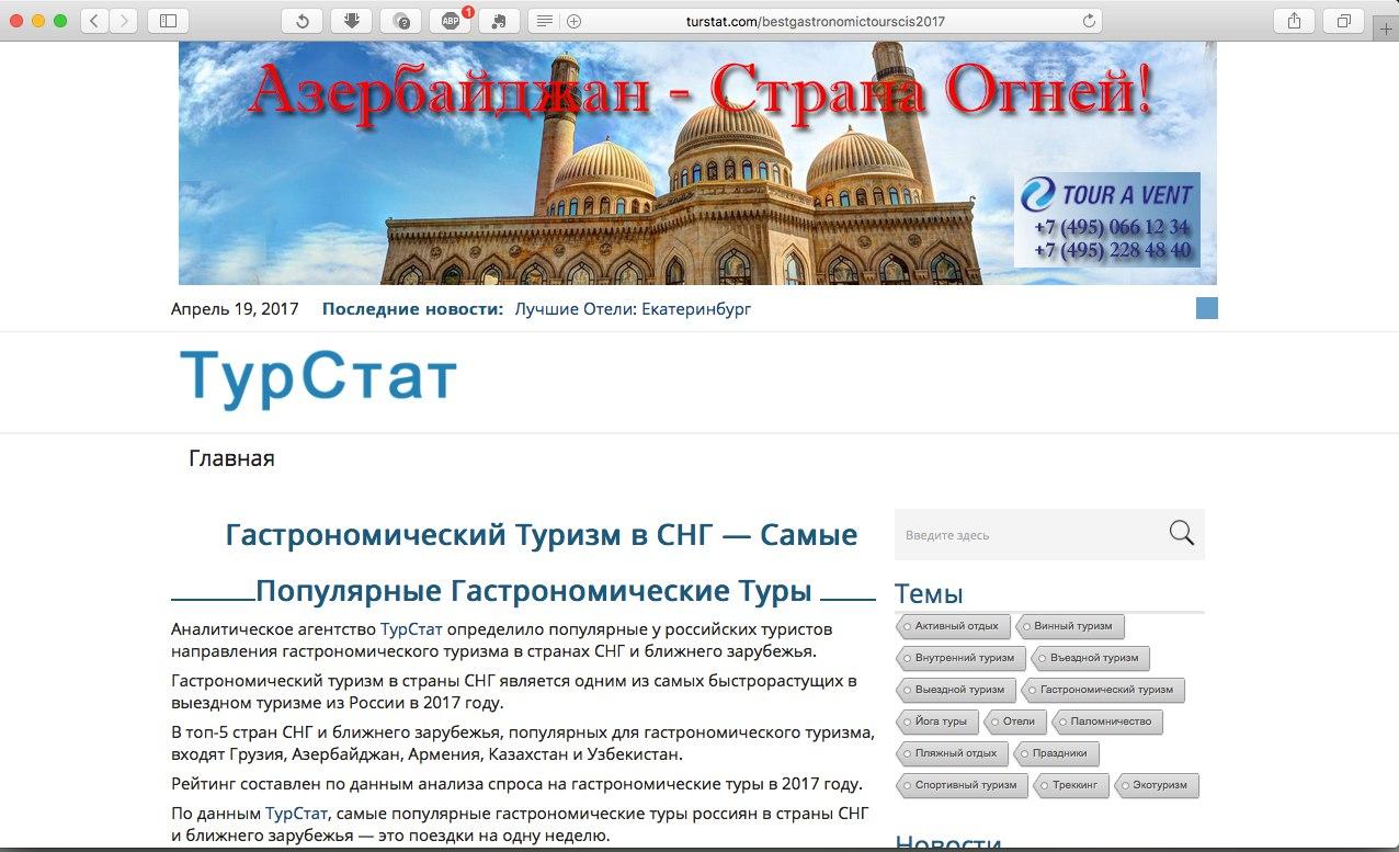 Скриншот с сайта turstat.com