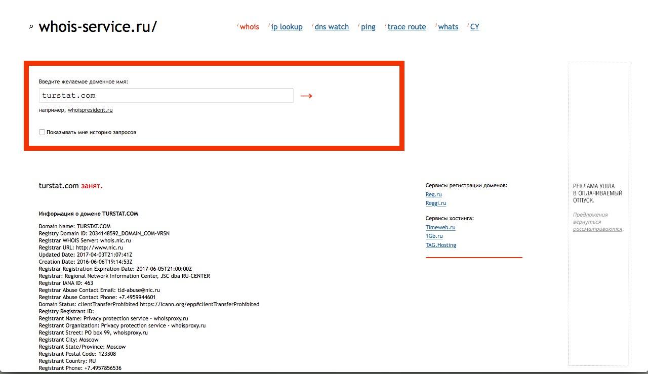 Скриншот с сайта whois-service.ru