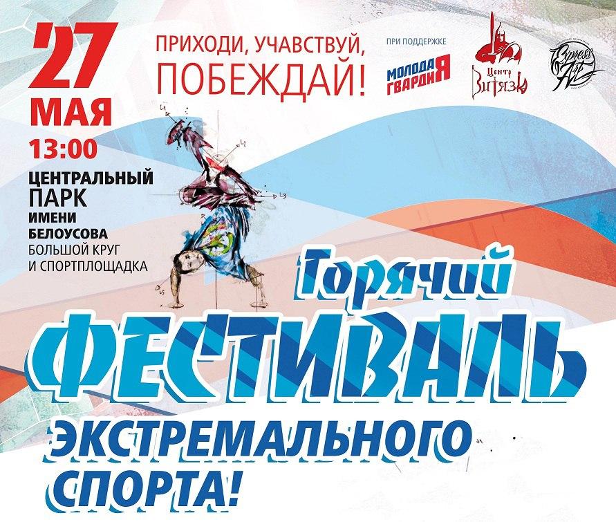27 мая в Туле пройдёт экстрим-фестиваль