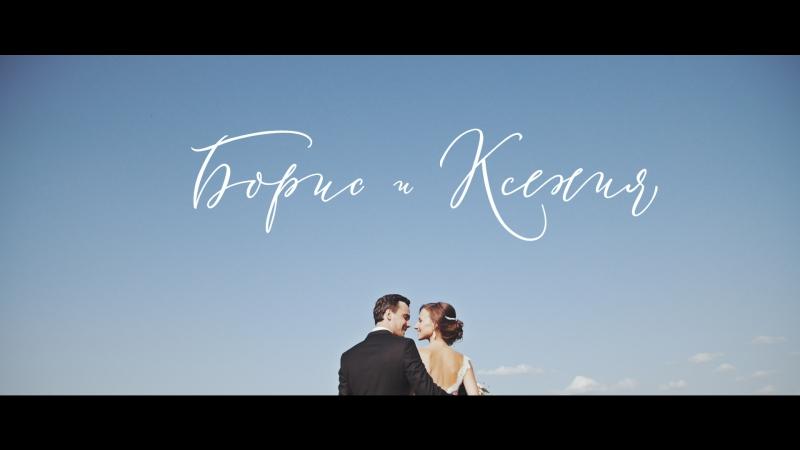 Борис и Ксения. Wedding Story