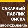 Сахарный Стик | Омск