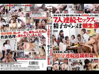 SDDE-372 - Hitomi Madoka, Matsushita Miyuki, Konishi Marie, Tsuno Miho, Ichinose Suzu, Takeuchi Makoto, Kirishima Ayako