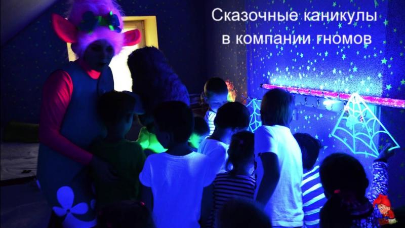 Летний городской лагерь 7 гномов в Лианозово