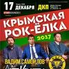 Крымская Рок-Ёлка|17.12|Симферополь