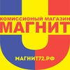 """Комиссионный магазин """"Магнит"""" Тюмень"""