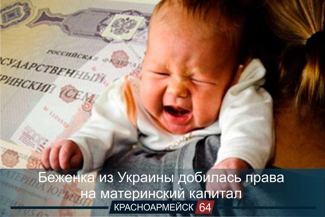 Беженка с Украины доказала право на материнский капитал в Саратове