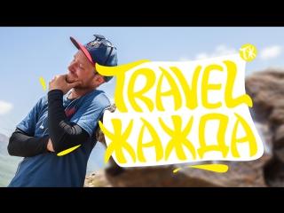 Travel Жажда - INTRO