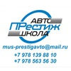 "Автошкола ""Престиж Авто"" г. Ялта"