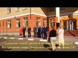 Выступление главы Муниципального Ленинского района на открытии нового корпуса школы в поселке Володарского.wmv.mp