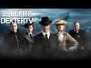 Расследования Мердока (10 сезон 15 серия) | RUS | DexterTV